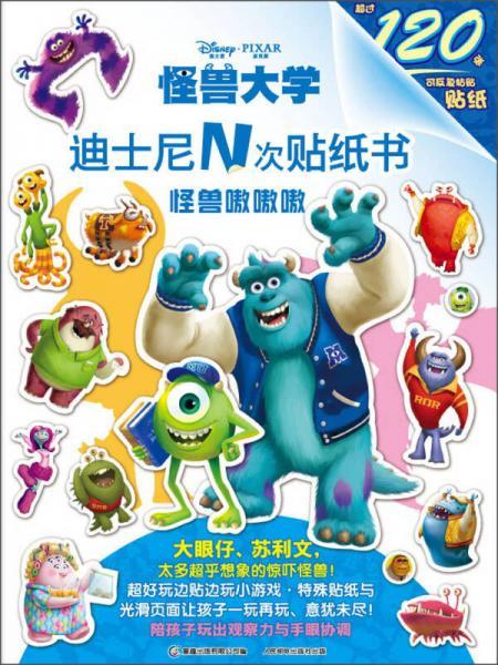 迪士尼N次贴纸书:怪兽大学·怪兽嗷嗷叫