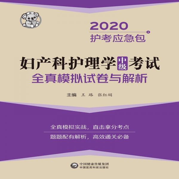 妇产科护理学(中级)考试全真模拟试卷与解析/2020护考冲刺包