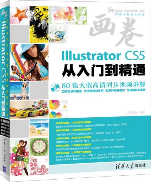 画卷-Illustrator CS5从入门到精通