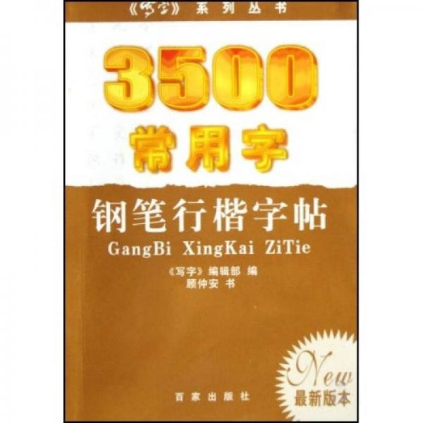 3500常用字钢笔行楷字帖(最新版本)