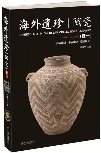 海外遗珍 陶瓷(卷一)