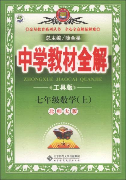 中学教材全解:七年级数学(上 北师大版 工具版 2014秋)