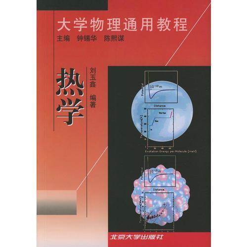 大学物理通用教程——热学