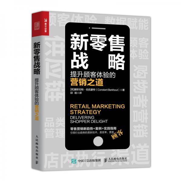 新零售战略提升顾客体验的营销之道