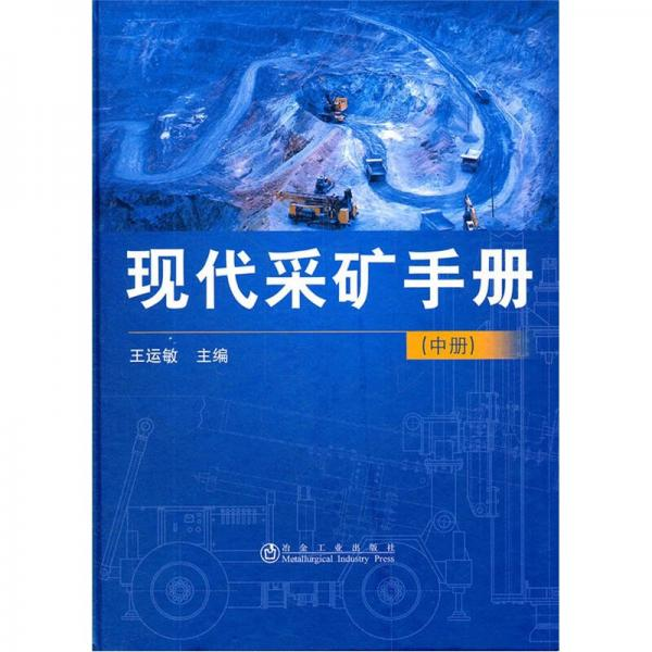 现代采矿手册(中册)