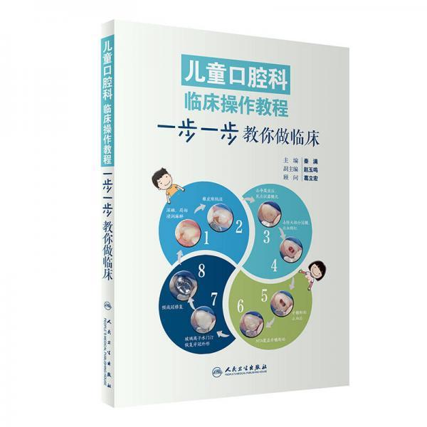 儿童口腔科临床操作教程:步一步教你做临床