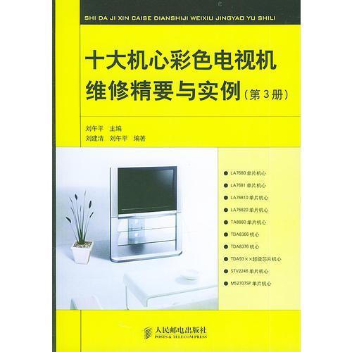 十大机心彩色电视机维修精要与实例(第3册)