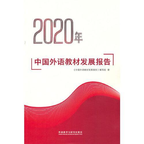2020年中国外语教材发展报告