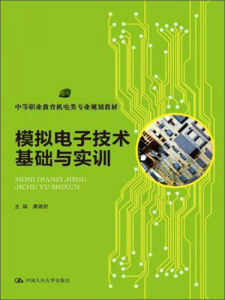 模拟电子技术基础与实训/中等职业教育机电类专业规划教材
