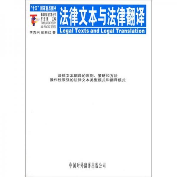 法律文本与法律翻译