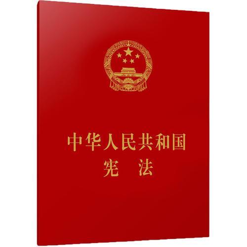 中华人民共和国宪法 (64开)