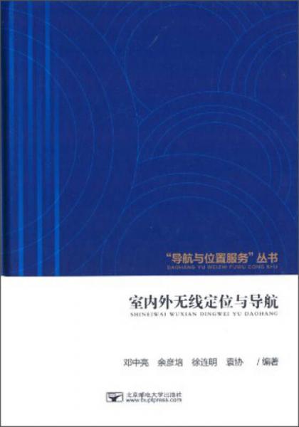 导航与位置服务丛书:室内外无线定位与导航
