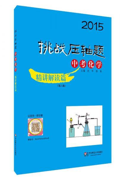 2015挑战压轴题:中考化学·精讲解读篇