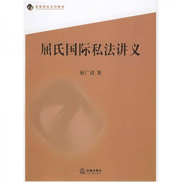 高等院校文科教材:屈氏国际私法讲义