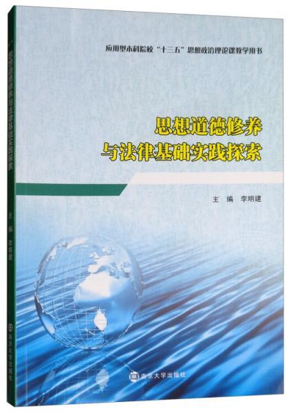 思想道德修养与法律基础实践探索