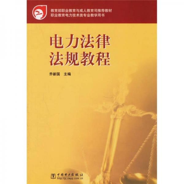 教育部职业教育与成人教育司推荐教材:电力法律法规教程