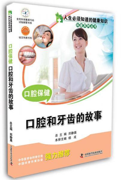 人生必须知道的健康知识科普系列丛书:口腔保健:口腔和牙齿的故事