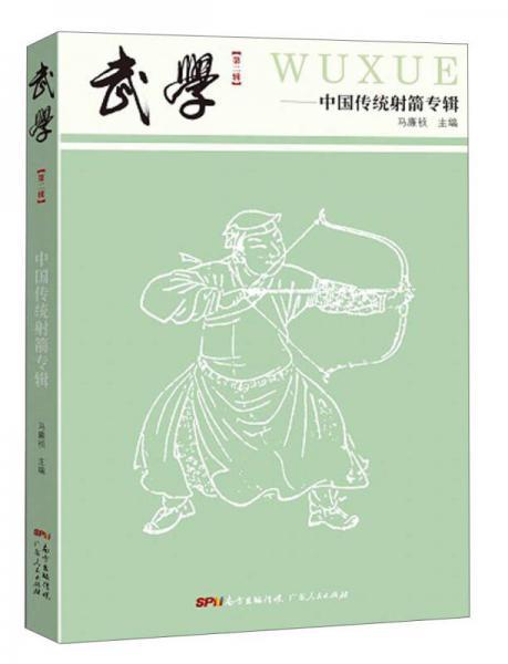 武学(第二辑) 中国传统射箭专辑