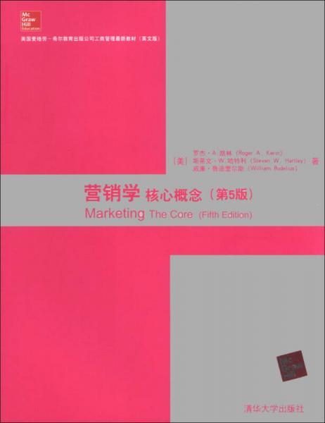 营销学:核心概念(第5版)/美国麦格劳·希尔教育出版公司工商管理最新教材(英文版)