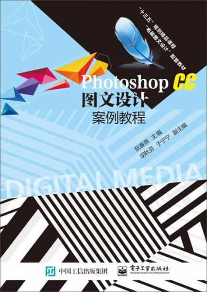 Photoshop CC 图文设计案例教程