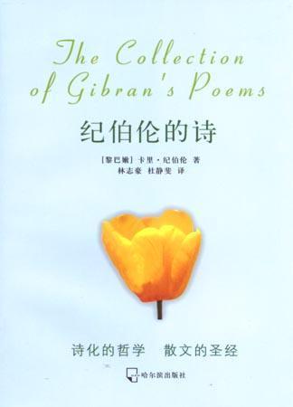纪伯伦的诗(中英对照)