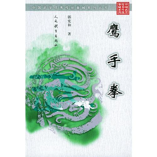 鹰手拳/中国武学优秀传统拳械系列丛书