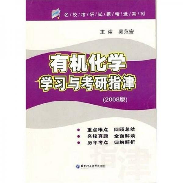 名校考研试题精选系列:有机化学学习与考研指津(2008版)