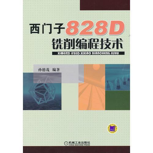 西门子828D铣削编程技术