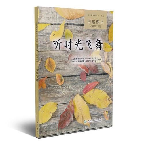 听时光飞舞 义务教育教科书语文自读课本 八年级下册