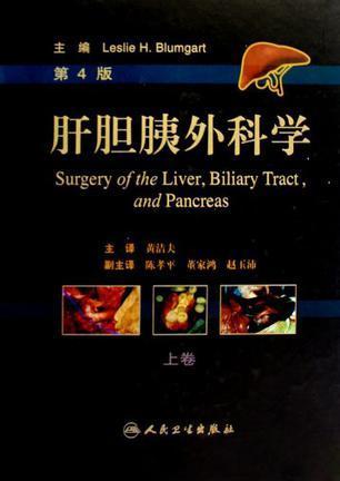 肝胆胰外科学 (第4版)