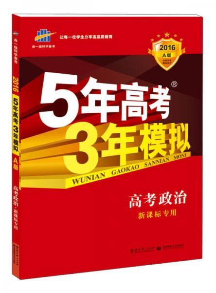 5年高考3年模拟:高考政治·新课标专用(2016 A版)