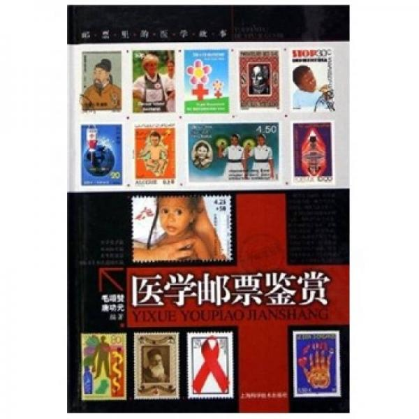 医学邮票鉴赏(邮票里的医学故事)