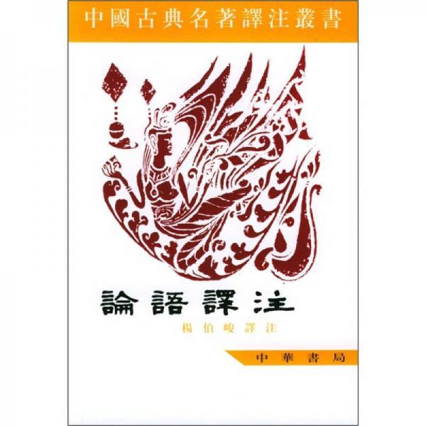 中国古典名著译注丛书:论语译注