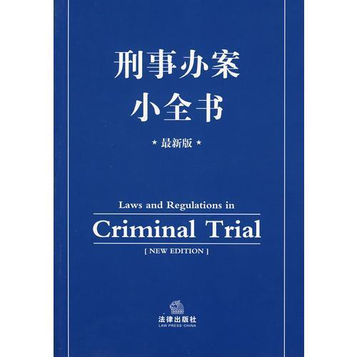刑事办案小全书