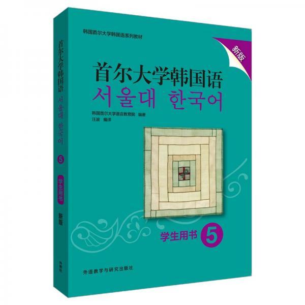 首尔大学韩国语5(练习册新版)