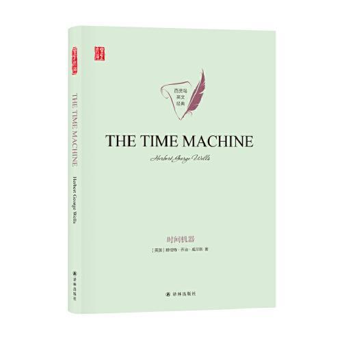 壹力文库·百灵鸟英文经典:时间机器
