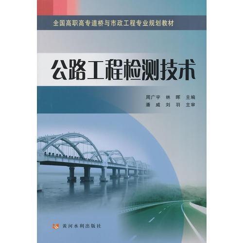 公路工程检测技术(全国高职高专道桥与市政工程专业规划教材)