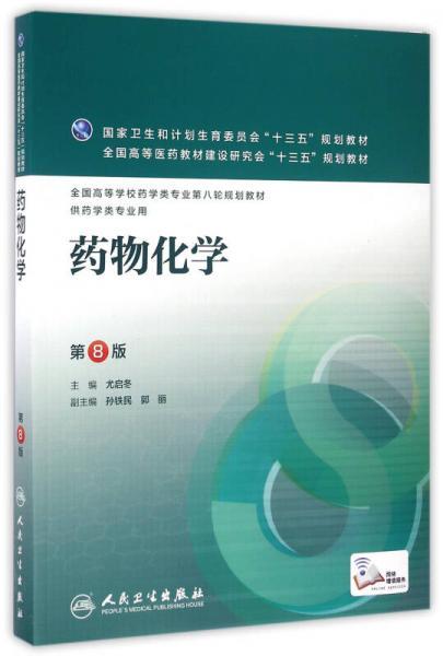 药物化学(第8版/本科药学/配增值)