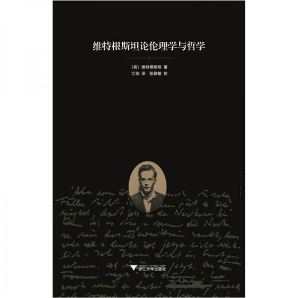 维特根斯坦论伦理学与哲学