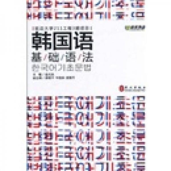 韩国语基础语法(汉语版)