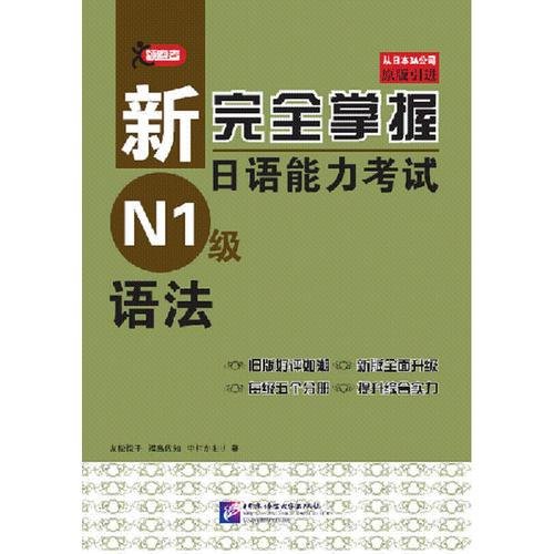 新完全掌握日语能力考试 N1级 语法