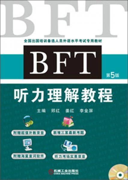 全国出国培训备选人员外语水平考试专用教材:BFT听力理解教程(第5版)
