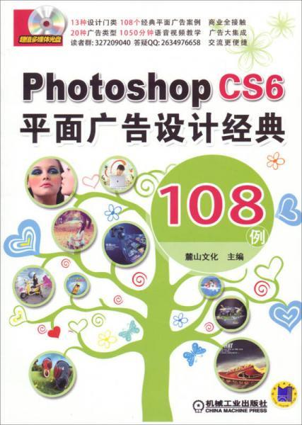 Photoshop CS6平面广告设计经典 108例