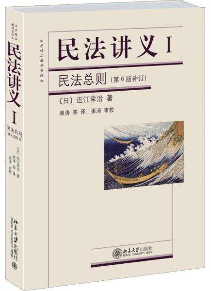 法学精品教科书译丛·民法讲义Ⅰ:民法总则(第6版补订)