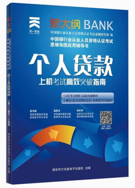 天一文化·中国银行业从业人员资格认证考试思维导图应用辅导书·个人贷款:上机考试高效突破指南