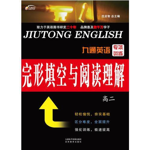 九通英语专项训练 完形填空与阅读理解 高二