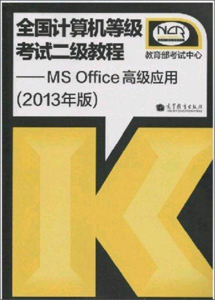 �ㄥ�借�$���虹��绾ц��璇�浜�绾ф��绋�锛�MS Office楂�绾у���锛�2013骞寸��锛�