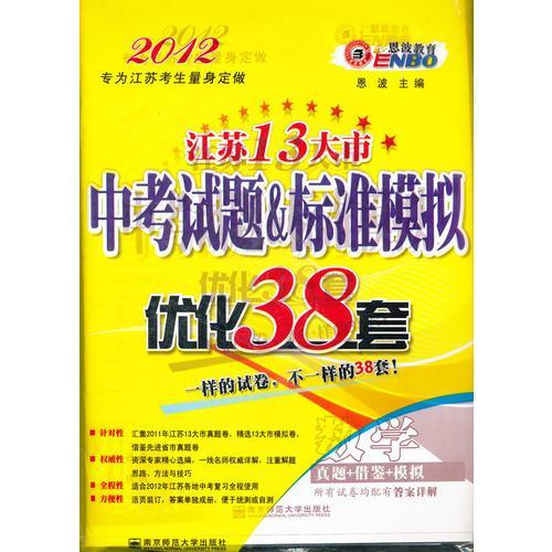 2012(苏)13大市中考试题标准模拟优化38套 数学