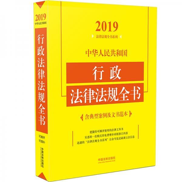 中华人民共和国行政法律法规全书(含典型案例及文书范本2019年版)