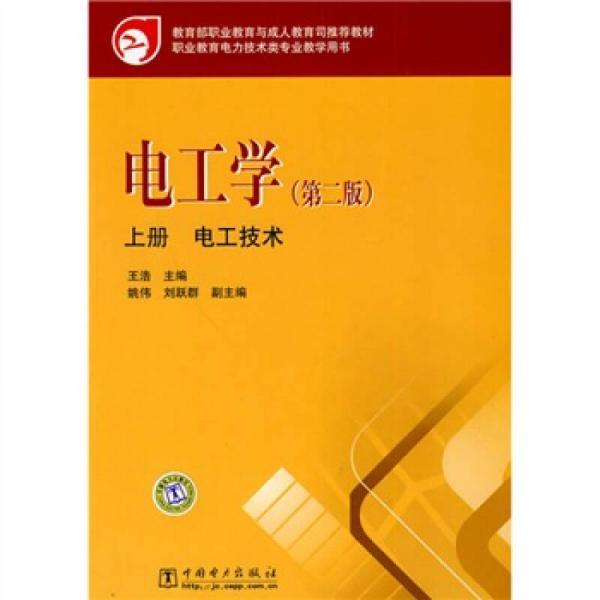 教育部职业教育与成人教育司推荐教材·电工学:电工技术(上册)(第2版)